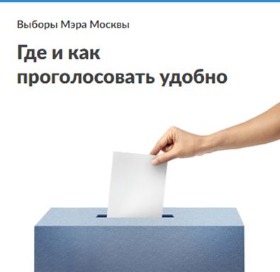 Выборы Мэра Москвы: Где и как проголосовать удобно